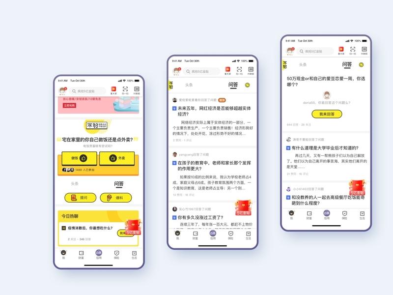 京东金融-临摹 app ui