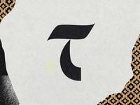 Monogram T