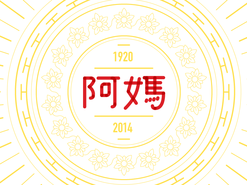 Remembering 阿媽 grandmother passing death remembrance commemorative