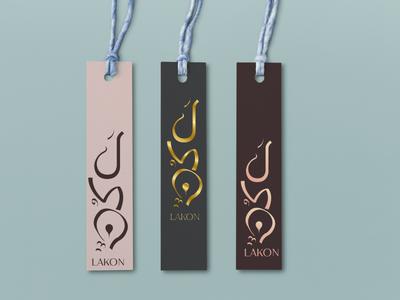 lakon fashion designer calligraphy arabic arabic logo arabic calligraphy arabic typography typography design typography logo typography fashion logo fashiondesignlogo design brand logo design branding design brand identity brand design startup logo startup branding logo branding