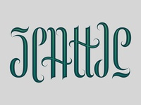 Seattle Ambigram