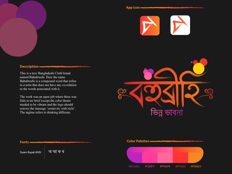 Bahubreehi illustrator brush stroke vibrant typography illustration apparel gadientlogo brand design logodesign graphicdesign