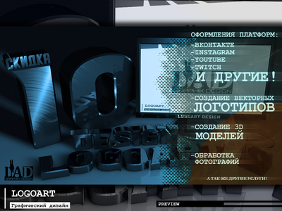 Preview of 10 % discount for any product in the group cinema4d 3d branding 3d art графическийдизайн графический дизайн lettering превью логоарт graphic design графика vector logo design