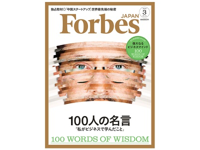 Forbes Japan Cover (March 2018) tokio business photography portrait magazine collage illustration cover japan forbes