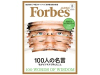 Forbes Japan Cover (March 2018)