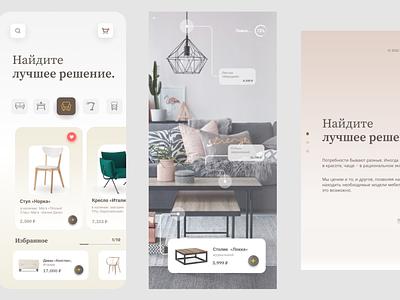 Furniture E-commerce App   App UIUX Project design branding ux ui web minimal app