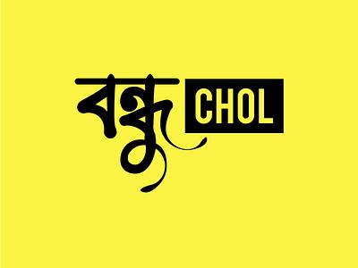 BONDHU CHOL typography design logo design illustration graphic design vector branding logo