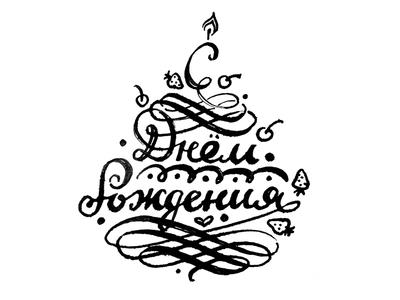 Happy B-day calligraphy calligraphy lettering bw art ink design logo branding illustration