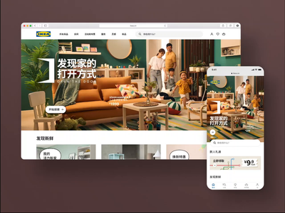 IKEA.cn Carousel Banner banner website china animation ui motion graphics