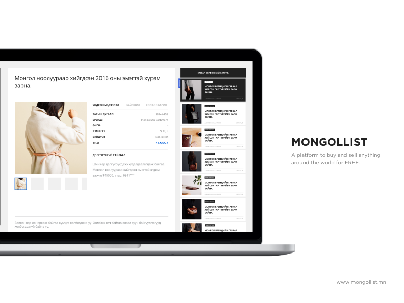 MongolList - Individual post post individual website mongollist