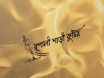 saree fashion logo logo illustration beauty bangla logo bangla typography boutique saree fashion