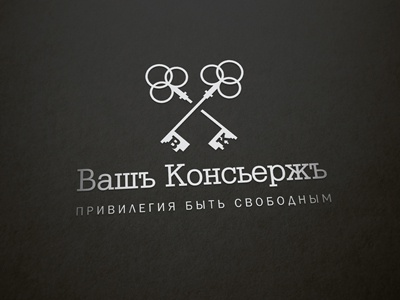 Your Concierge minimal black logo concierge bw symbol identity branding