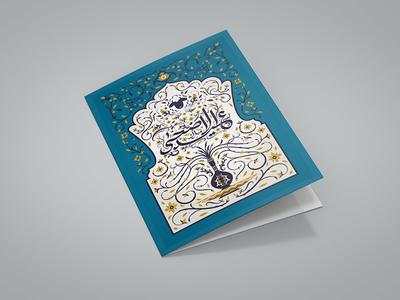 Eid Al Adha Greeting Card Design