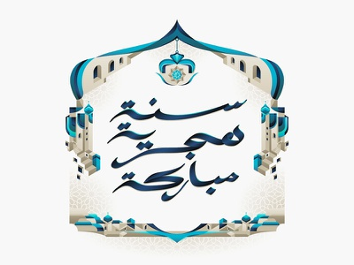 Islamic New Year Greeting template lantern masjid new year lettering isometric calligraphy arabic islam