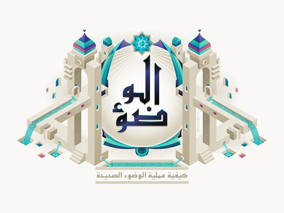 Islamic Wudu' (ablutions) Illustration Header typogaphy vector art pool isometric flow water star dome arab arabic object shape impossible escher illustration optical illusion islam moslem mosque masjid