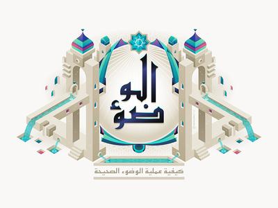 Islamic Wudu' (ablutions) Illustration Header