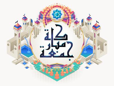 Jumma Mubarak arabesque isometric star arabic calligraphy islam moslem masjid arabic arab