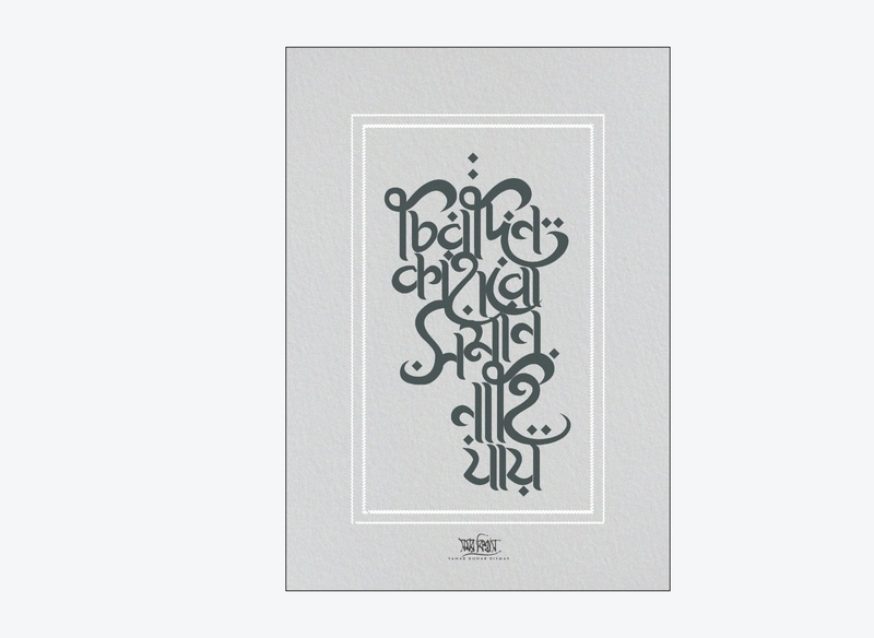 Bangla Typography 01
