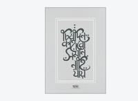 Bangla Typography 01
