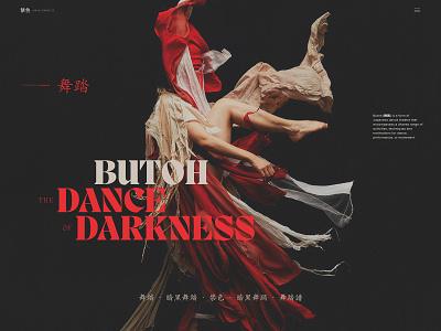 Butoh, Dance of Darkness Website [D] concept typography ui design website webdesign