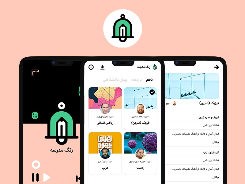 School Bell App app inspiration ux design trend colors interaction minimal visual iran design clean modern interface ux ui