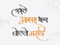 Today is Marathi Bhasha Divas(Marathi Language Day)!