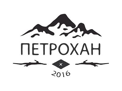 Summer Camp Logo Petrohan 2016 summer camp logo logo 2016 handicraft logo logotype logo design logo adventures