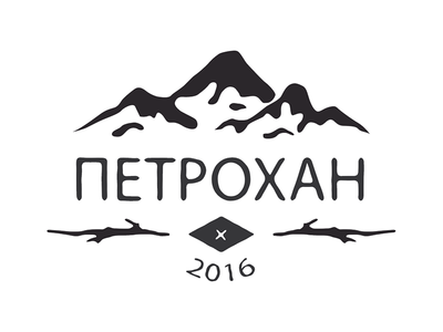 Summer Camp Logo Petrohan 2016