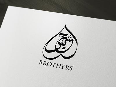 Urdu Caligraphy logo vector branding hand drawn urdu calligraphy fiverr design logodesign tyography handmade urdu handwritten font
