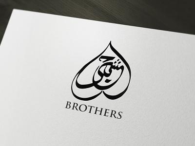 Urdu Caligraphy Logo arabic logo urdu typogaphy urdu calligraphy hand lettering handmade mockup branding logo