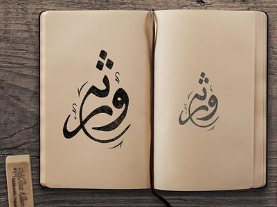 Urdu/Arabic Calligraphy Logo logodesign handmade calligraphy and lettering artist calligraphy logo mockup vector arabic logo urdu calligraphy branding logo