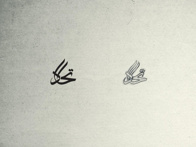 Arabic/Urdu Calligraphy Logo branding vector free download brochure mockup logo arabic logo urdu handmade urdu calligraphy