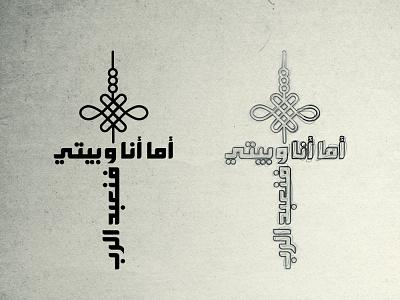 Arabic Logo Calligraphy fiverrgigs mockup corporate identity logo design arabic calligraphy logotype hand drawn branding vector hand lettering handmade arabic typography arabic logo logo