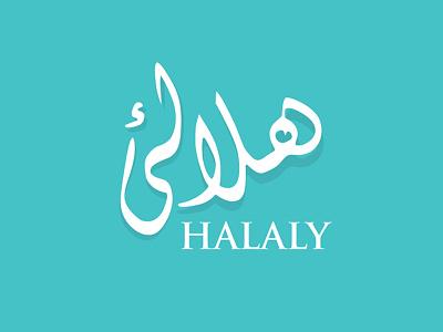 Urdu/Arabic Calligraphy customl logo logo calligraphy