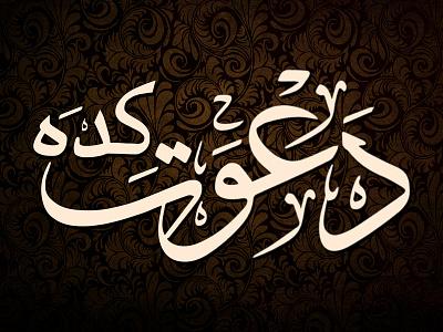 Urdu Calligraphy Logo  typography urdu handwriting logo urdu calligraphy