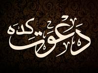 Urdu Calligraphy Logo