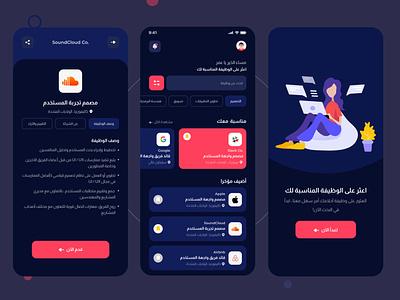 Job Finding App 🧳 figma ui design arabic font arabic typography illustrations uxdesign darkmode dark app dark uidesign uiux ui