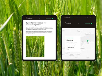 UltraStar — Project agriculture business design web ui