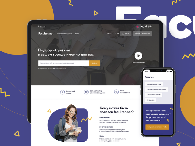 Home page for education service