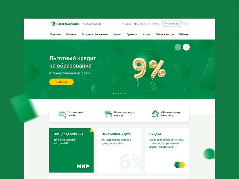 Rosselhozbank web site
