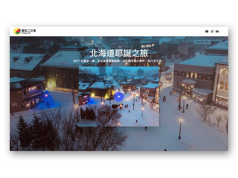 Travel Otaru, Hokkaido, Japan - YouTube japan hokkaido otaru website web deisgn visual design ux ui web brand travel