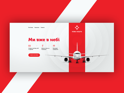 Design concept for Novaposhta delivery services