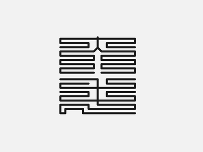 Chinese font used for seal-九叠篆 logo identity branding typography font hanzi chinese font design typeface