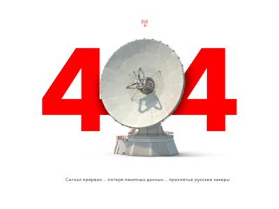 404_page_not_found......russian_hackers_detected