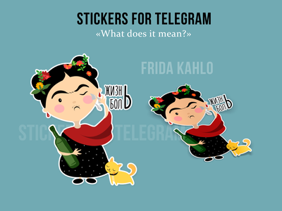 """Stickers for Telegram """"What does it mean?"""" Frida Kahlo logotype characterdesign art type sticker design vector great artists sticker pack sticker character frida kahlo illustration graphic design"""