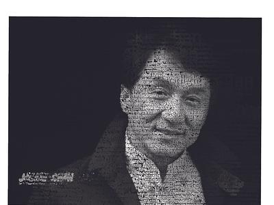 Yazı ile Fotoğraf Çalışması tipografi fotoğraf sanat portre resim procreate photoshop