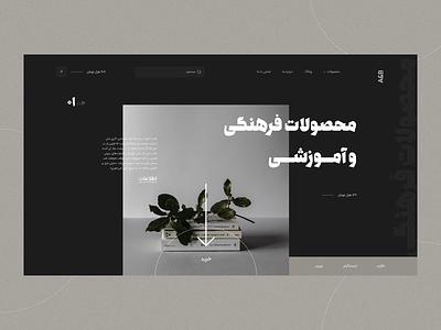 Book Store webdesign flat persian ui design web design web ui ux ui