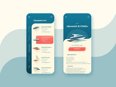 Мобильное приложение по продажам яхт UX / UI Design uxui яхта minimal illustration ux ui design