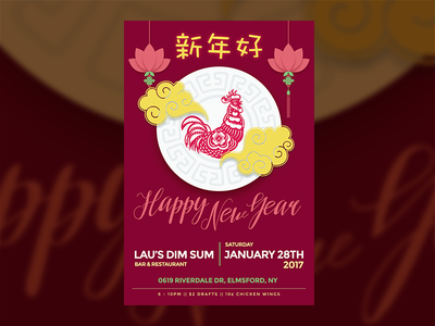Chinese New Year — Flyer Template Design template flyer party rooster 2017 new year chinese