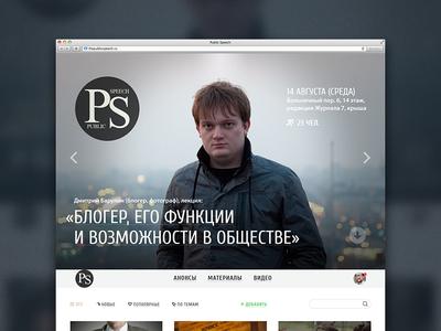 Web: Public Speech